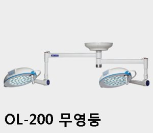 [서광] LED 무영등 복등 OL-200 (Dual Mount Operation Lamp)